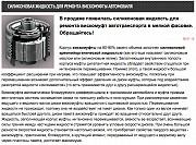 Пмс-10000 (силиконовая смазка), для ремонта вискомуфты автомобиля Алматы