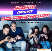 Аренда/прокат PS4 Sony playstation От 2500 Караганда