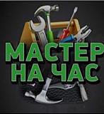 Мастер на час Алматы