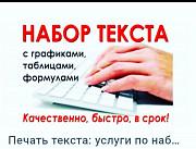 Набор текста, распечатка, и ксерокопия Алматы