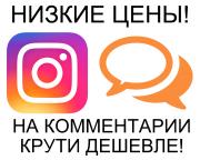 Инстаграм коментинг Казахстан. Комментарии на Казахском и Русском. Лайки и Подписчики. Раскрутка СММ Алматы