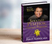 В Прокат. Богатый ребёнок, умный ребёнок в Астане. Все книги Р Кийосаки от 700тг в месяц. Жмите Нур-Султан