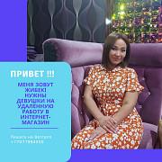 Требуется партнёры для интернет магазина Алматы