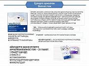 Приглашение в онлайн Бизнес. Алматы