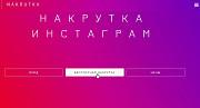 СММ Программа ДЛЯ Раскрутки Инстаграм Тикток Вконтакте Телеграм Ютуб Likee. Пригласительная Сылка Алматы