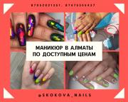 Маникюр в Алматы по доступным ценам. Алматы