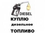 Купим дизельное топливо оптом. Нур-Султан