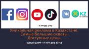 Самая доступная реклама в Казахстане Алматы