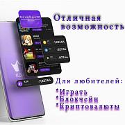 Доход и развлечения в одном приложении Алматы