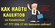 Эффективная реклама в Казахстане Алматы