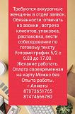 Требуются аккуратные женщины в отдел заявок. Алматы