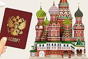 Гражданство РФ / РВП / ВНЖ Алматы