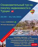 Ознакомительный тур на покупку недвижимости в Турции. Алматы