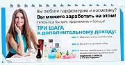 менеджер по продажам косметики и парфюмерии. Алматы