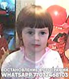 Восстановление, реставрация фотографий Алматы